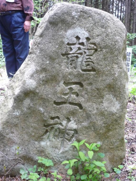 飯山龍王神石碑