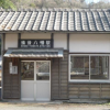 備後八幡駅