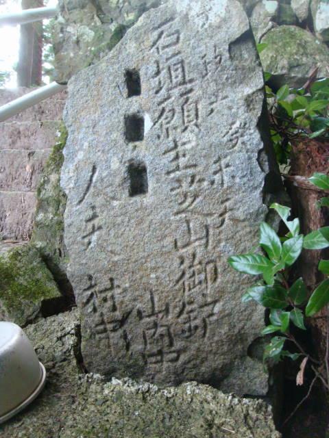 菅原神社の石碑